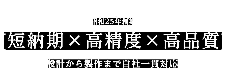 短納期×高精度×高品質 設計から製作まで自社一貫対応 昭和25年創業