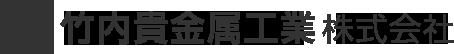 電気接点・各種金属加工の竹内貴金属工業株式会社